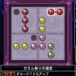 【3.0後期】達人のオーブ激戦区 闇の宝珠8種類を選びぬけ!