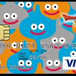 ドラクエ10オフィシャルクレジットカードがやばすぎる