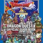 ドラクエ10公式ガイドブック 宝珠+魔塔+冒険の極意編 バージョン3.1[前期]