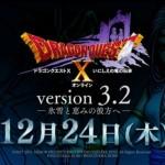 ニコ生DQXTVバージョン3.2前期情報詳細まとめ ドラクエ10