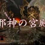 【邪神の宮殿】闇に堕ちた英雄の幻影アクセサリー禁止!