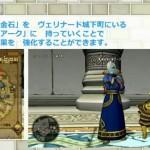 緑の錬金石と錬金強化屋アークの仕様詳細