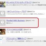 ドラクエ10人気ブログランキングについて