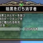 ダークキングレベル4攻略 戦バト道僧構成