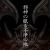 【邪神の宮殿】2/10魔幻の覇王軍